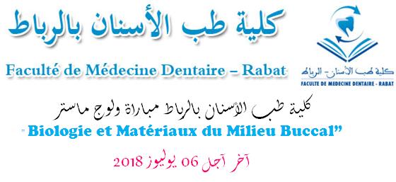 """كلية طب الاسنان بالرباط مباراة ولوج ماستر """"Biologie et Matériaux du Milieu Buccal"""" آخر آجل 06 يوليوز 2018"""