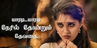 Yaaradi Yaaradi Neril Thondrum Devathai Lyrics From Adangathey