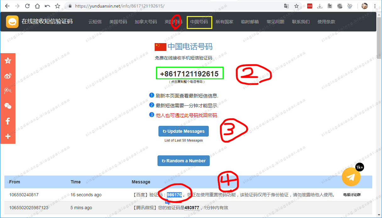 Taking Baidu account using the online SMS check website
