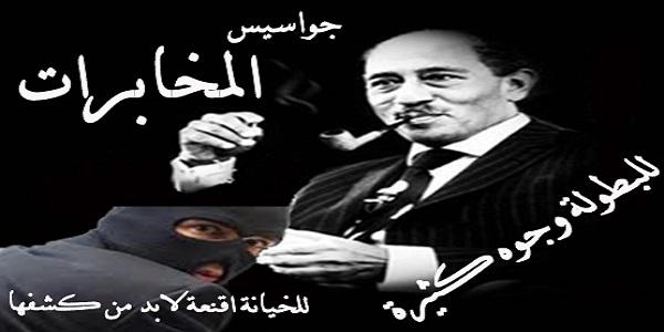 مصطفى أمين ..صحفى عظيم وجاسوس خطير ضبطته المخابرات متلبسا