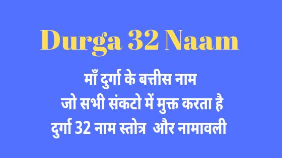 दुर्गा के चमत्कारिक बत्तीस नाम | दुर्गा द्वात्रिंश नाममाला स्तोत्रम | Durga 32 Naam |