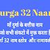 दुर्गा बत्तीस नाम | दुर्गा के चमत्कारिक बत्तीस नाम | दुर्गा द्वात्रिंश नाममाला स्तोत्रम | Durga 32 Naam |