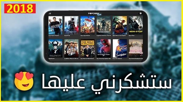 تطبيق جديد ممنوع من دخول البلاي ستور لمشاهدة وتحميل الافلام والمسلسلات الأجنبية المترجمة على هواتف الاندرويد