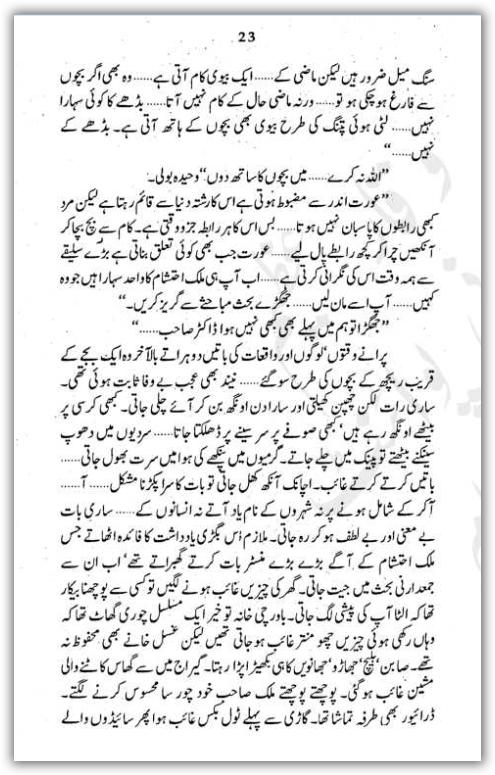 Tadbeer e latif novel by bano qudsia online reading for Bano qudsia books