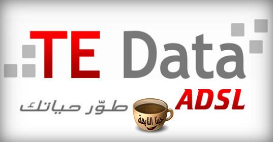 رقم خدمة عملاء تى اى داتا 2019 te data adsl