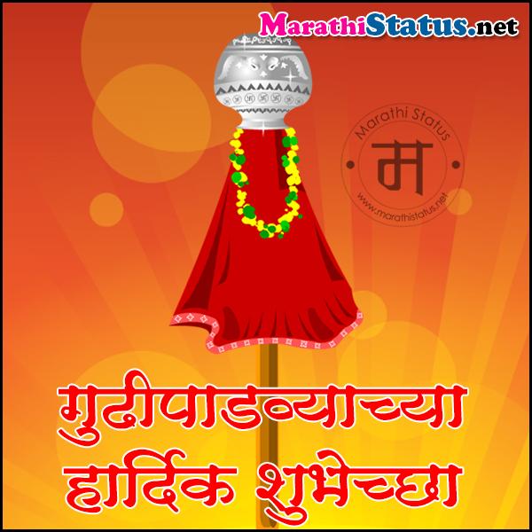 Happy Gudhi padawa marathi greeting गुढीपाडव्याच्या हार्दिक शुभेच्छा