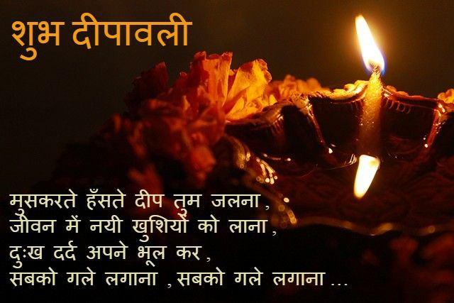 Happy-diwali-sms-in-hindi