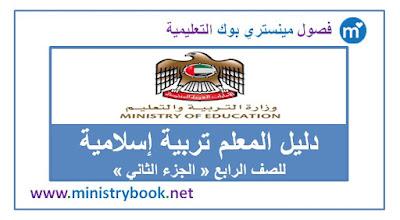 دليل المعلم تربية اسلامية الصف الرابع 2019-2020-2021