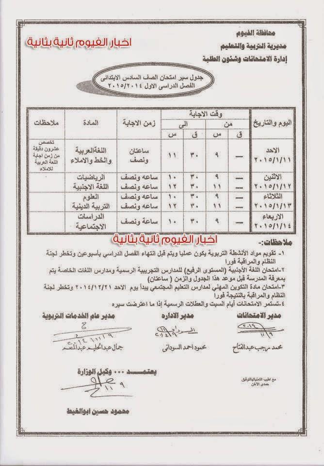 جدول امتحانات الشهادة الابتدائيه محافظة الفيوم 2015 الصف السادس الابتدائى
