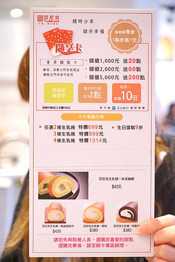 DSC06095 - 熱血採訪│台中美食亞尼克台中旗艦店,繽紛鮮果生乳捲新上市,還有自助DIY手作蛋糕體驗