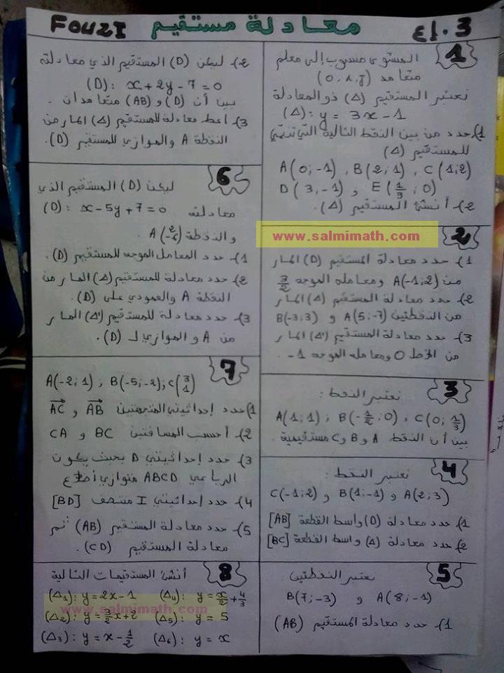 مجموعة من التمارين لدرس معادلة مستقيم الثالثة اعدادي