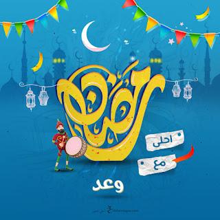 صور رمضان احلى مع وعد