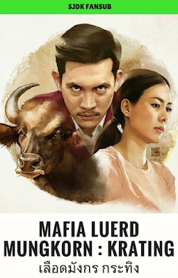 Mafia Luerd Mungkorn Krating