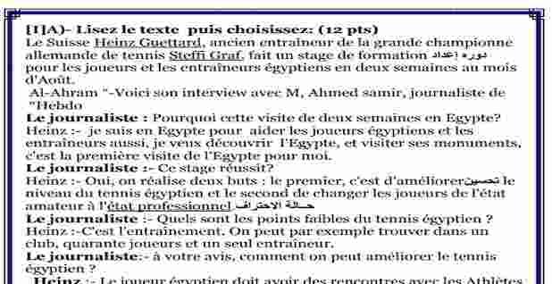 نموذج امتحان متوقع لغة فرنسية بالإجابات للثانوية العامة