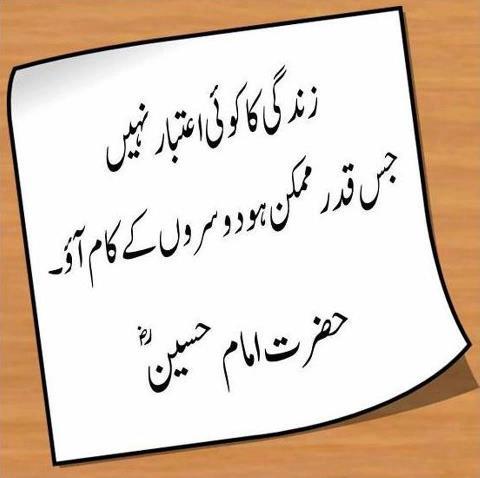 Islamic Hadees English Urdu : Zindagi Ka Koi Aitbaar Nahi ...