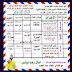 """تحضير نموزجى للصفين الثانى والثالث الإبتدائى لغة عربية """" أكتوبر2018"""""""