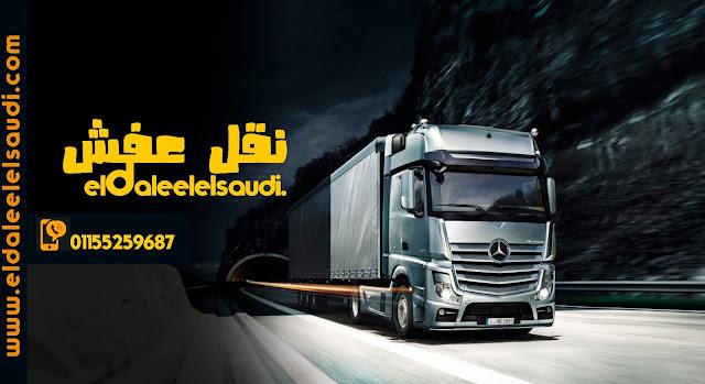 شركات نقل العفش والأثاث بالسعودية