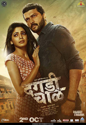 Dagadi Chaawl 2015 Hindi 720p WEBRip 850mb