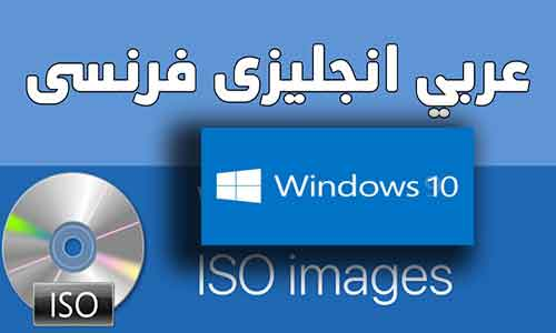 تحميل windows 10 كامل 2019