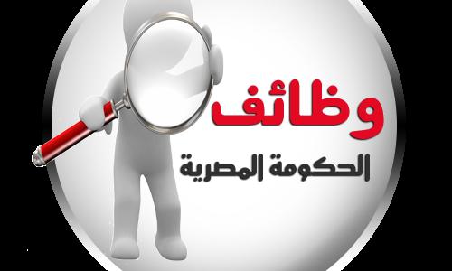 وظائف خالية في الحكومة المصرية لشهر يوليو 2017 بتاريخ اليوم