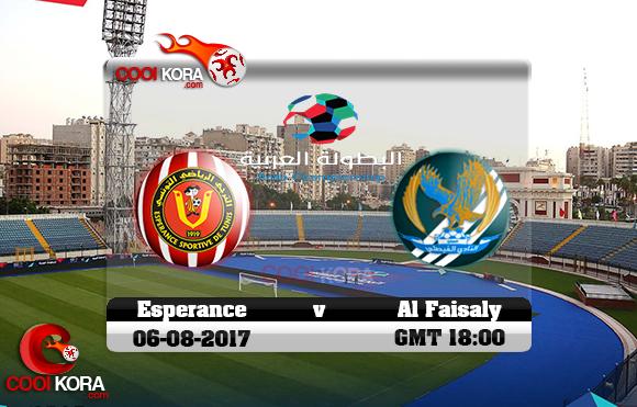 مشاهدة مباراة الترجي والفيصلي اليوم 6-8-2017 في نهائي البطولة العربية للأندية