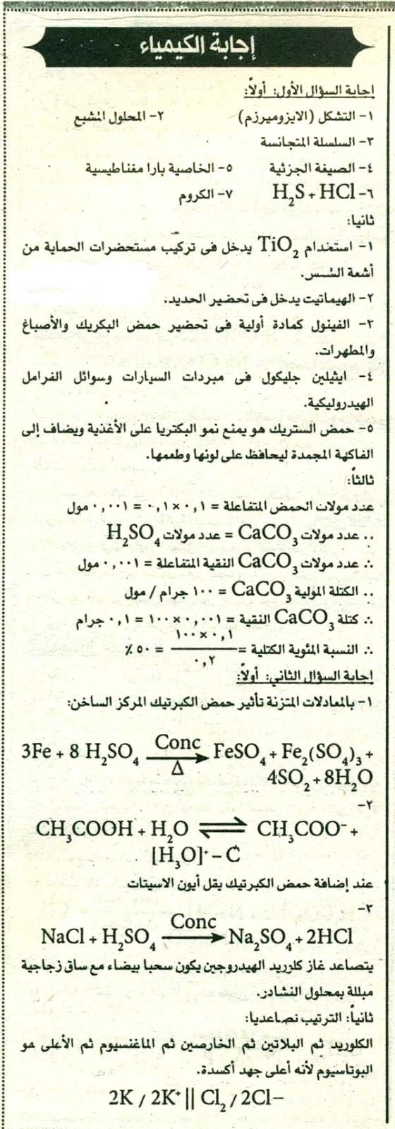 امتحان كيمياء الثانوية العامة بالسودان 2016 1_1461101964961