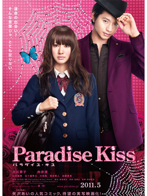 Paradise Kiss Legendado