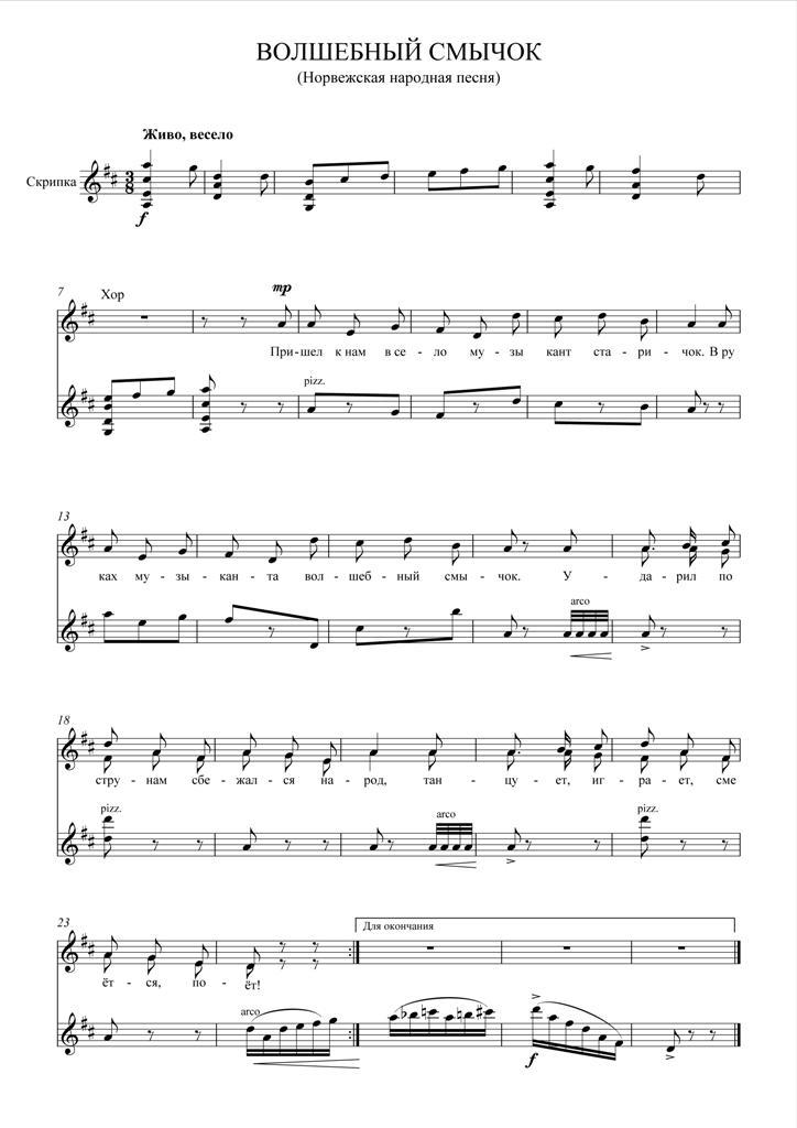 ВОЛШЕБНЫЙ СМЫЧОК НОРВЕЖСКАЯ НАРОДНАЯ ПЕСНЯ СКАЧАТЬ БЕСПЛАТНО