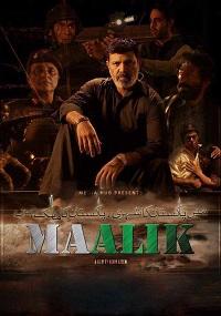 Watch Maalik Online Free in HD