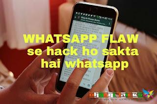 WHATSAPP FLAW se hack ho sakta hai whatsapp