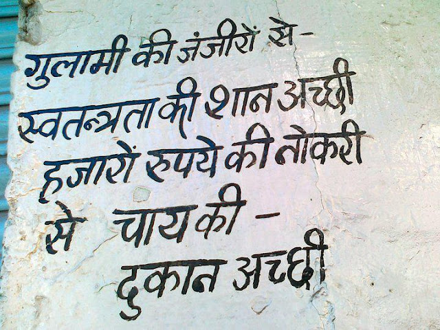 funny-hd-wallpaper-in-hindi