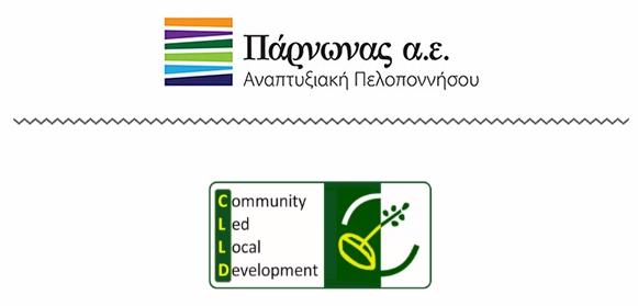 Νέo Τοπικό Πρόγραμμα CLLD/LEADER 2014-2020 για την Ανατολική Πελοπόννησο