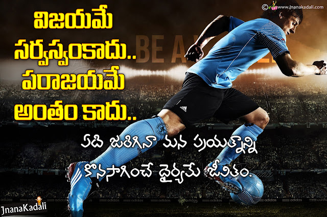 telugu success messages, best words on success in telugu, nice telugu success thoughts for happy life