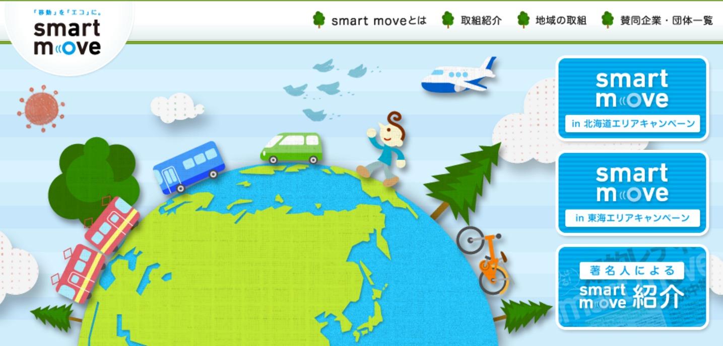 低碳生活部落格: 「低碳交通」系列五:日本SMART MOVE!算出你的交通碳足跡