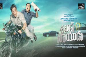 Kamal-Shruti-Haasans-Sabaash-Naidu-Andhra-Talkies