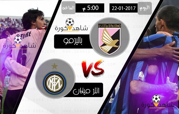 نتيجة مباراة انتر ميلان وباليرمو اليوم بتاريخ 22-01-2017 الدوري الايطالي