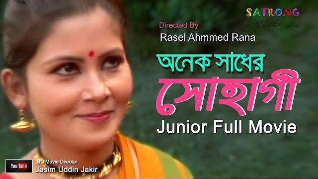 Onek Sadher Sohagi (2017) Bangla Junior Movie Full HDRip 720p