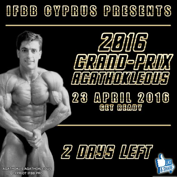 GRAND PRIX AGATHOKLEOUS 2016