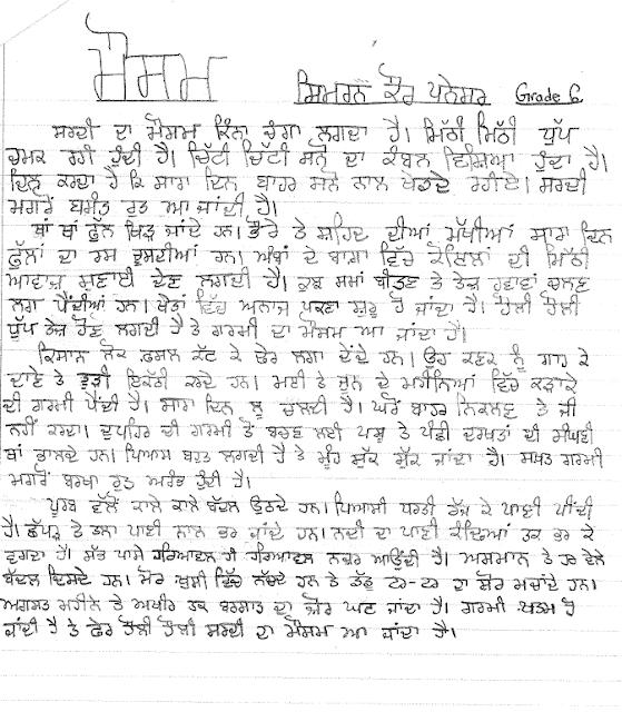 Mother teresa essay in punjabi language essay mother teresa