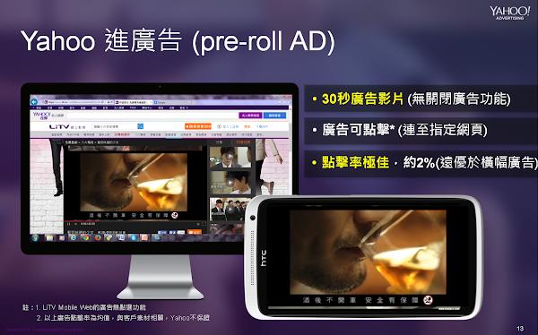 Yahoo提出進廣告(Pre- roll AD)服務