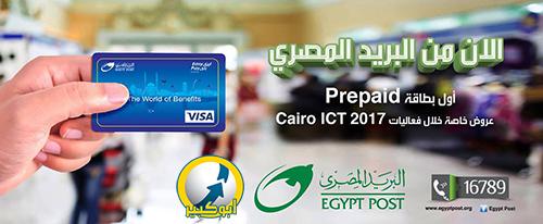 مميزات كارت Easy Pay البريد المصري للشراء والتسوق على الانترنت