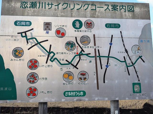 恋瀬川サイクリングコース 栗田橋