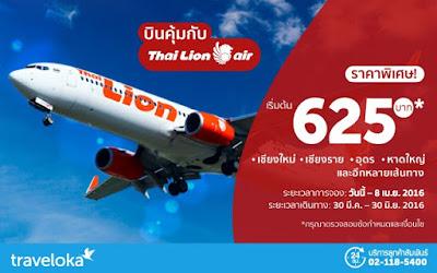 จองตั๋วไทยไลออนแอร์ราคาพิเศษกับ Traveloka