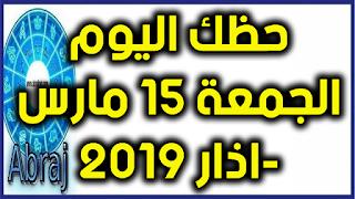 حظك اليوم الجمعة 15 مارس-اذار 2019