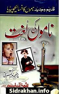 Namon Ki Lughat pdf book