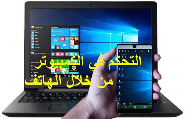 برنامج التحكم في الكمبيوتر من خلال الهاتف