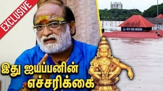 Devotional Singer Veeramani Raju about Kerala Sabarimala Flood
