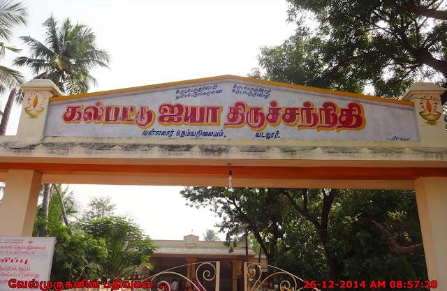 Kalpattu Iyya Samathi Vadalur