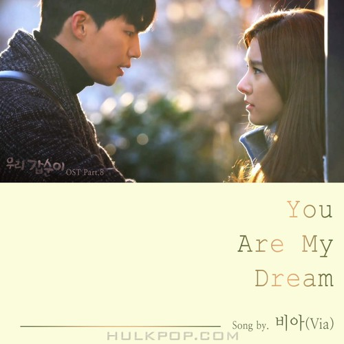 VIA – Our Gab-Soon OST Part.8