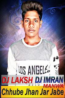 Chhube Jhan Jar Jabe DJ LAKSH N DJ IMRAN MANWA